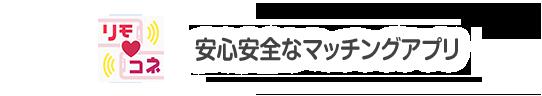 ViVi. 安心安全な恋愛・婚活応援サービス
